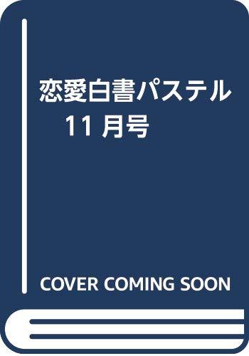 恋愛白書パステル 11月号