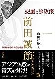 悲劇の宗政家 前田誠節 臨済宗妙心寺派の近代史