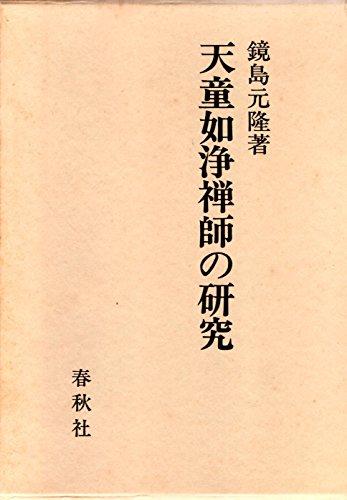 天童如浄禅師の研究 (1983年)