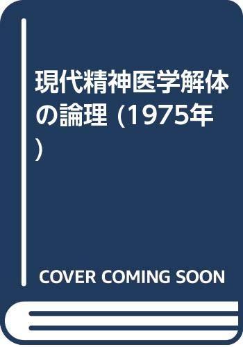 現代精神医学解体の論理 (1975年)