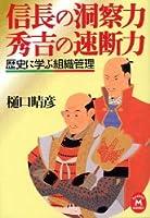 信長の洞察力 秀吉の速断力―歴史に学ぶ組織管理 (学研M文庫)