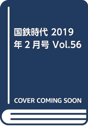国鉄時代 2019年2月号 Vol.56