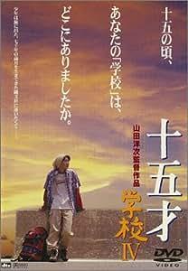 十五才学校IV [DVD]