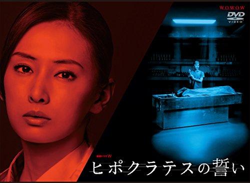 連続ドラマW ヒポクラテスの誓い[DVD]