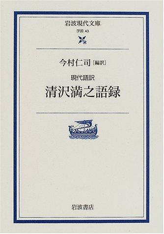 現代語訳 清沢満之語録 (岩波現代文庫)の詳細を見る