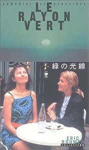 緑の光線【字幕版】 [VHS]