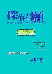 探偵志願<弁護士僕と先輩の事件簿シリーズ>