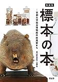 新装版 標本の本 京都大学総合博物館の収蔵室から (青幻舎ビジュアル文庫シリーズ)