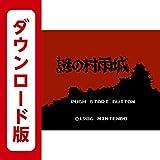 謎の村雨城 [3DSで遊べるファミリーコンピュータソフト][オンラインコード]