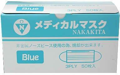 メディカルマスク(ブルー) 50枚入