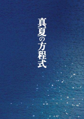 真夏の方程式 Blu-rayスペシャル・エディションの詳細を見る