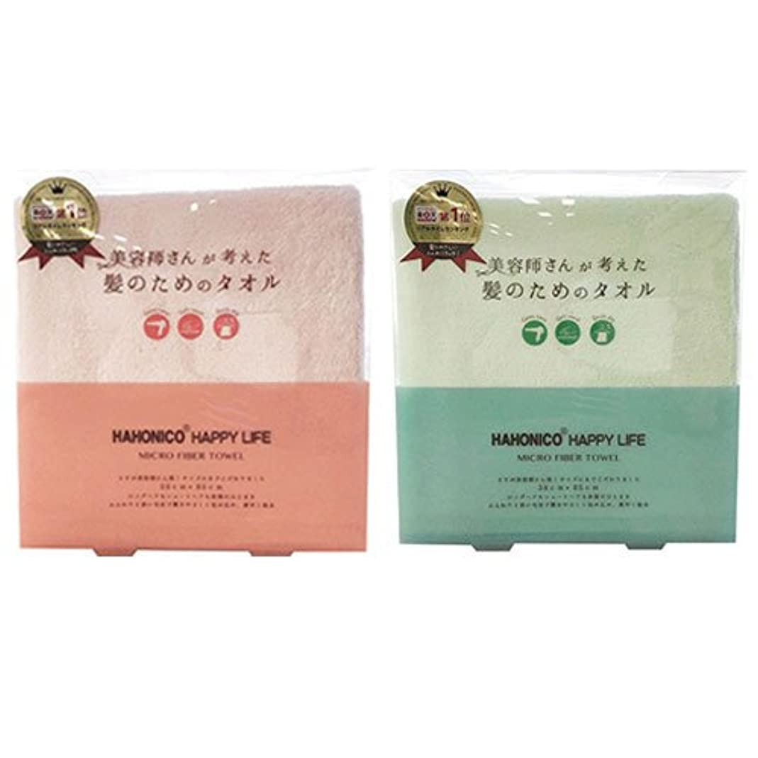 ポーンスキッパー落花生ハホニコ ヘアドライマイクロファイバータオル ピンク&グリーン