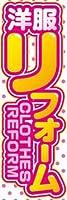 のぼり旗スタジオ のぼり旗 洋服リフォーム007 大サイズ H2700mm×W900mm