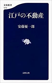 [安藤 優一郎]の江戸の不動産 (文春新書)
