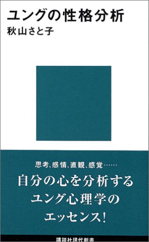 ユングの性格分析 (講談社現代新書)の詳細を見る