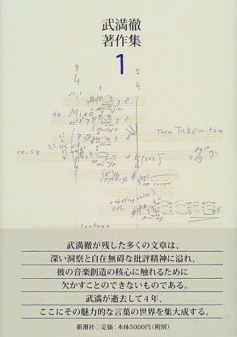 武満徹著作集〈1〉の詳細を見る