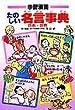 学習漫画たのしい名言事典―日本・世界 (学習漫画ことばの事典シリーズ)