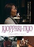 JYOPPARI-NYO ~じょっぱりぃーにょ~ [DVD]