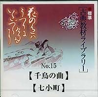 CD 古典教材ライブラリーNo.15 千鳥の曲 七小町 (送料など込)
