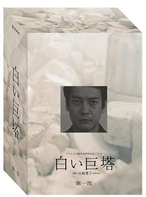 『白い巨塔(2003年)』
