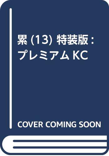 累(13)特装版 (プレミアムKC イブニング)