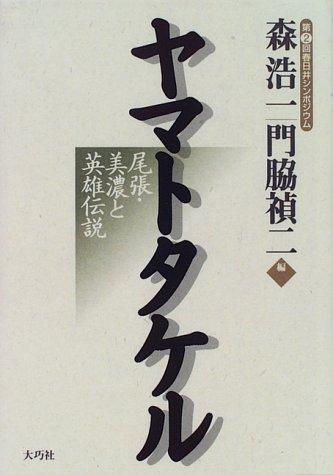 ヤマトタケル―尾張・美濃と英雄伝説 第2回春日井シンポジウム (春日井シンポジウム (第2回))
