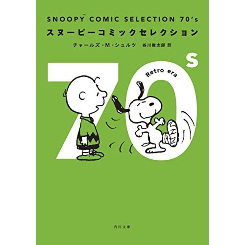 SNOOPY COMIC SELECTION 70's<SNOOPY COMIC SELECTION> (角川文庫)