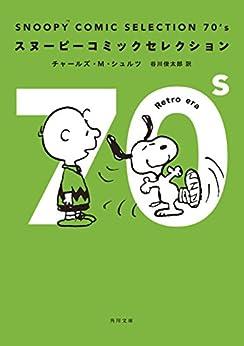 [チャールズ・M・シュルツ, 谷川 俊太郎]のSNOOPY COMIC SELECTION 70's<SNOOPY COMIC SELECTION> (角川文庫)