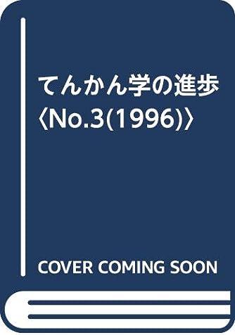 てんかん学の進歩〈No.3(1996)〉