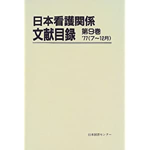 日本看護関係文献目録 (第9巻)