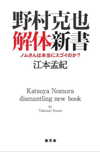 野村克也解体新書~ノムさんは本当にスゴイのか?~の詳細を見る