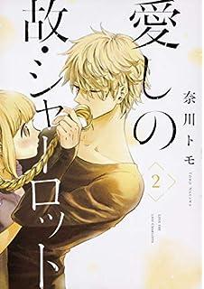 愛しの故・シャーロット 2 (ジーンLINEコミックス)   奈川トモ  本 ...