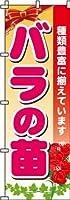 バラの苗 のぼり旗 600×1800 専用ポール(白色)付 3セット