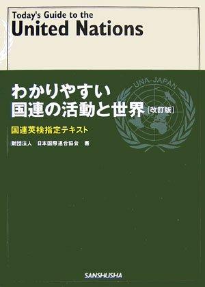 わかりやすい国連の活動と世界―国連英検指定テキスト