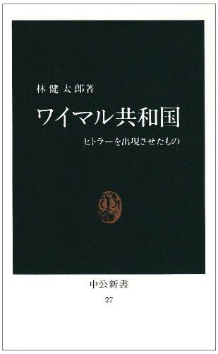 ワイマル共和国―ヒトラーを出現させたもの (中公新書 (27))の詳細を見る