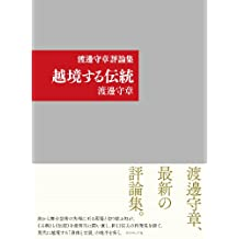 渡邊守章評論集 越境する伝統