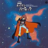 〈ANIMEX 1200シリーズ〉(3) 交響組曲 宇宙海賊キャプテンハーロック [Limited Edition] / 熊谷弘 (指揮); コロムビア・シンフォニック・オーケストラ (演奏) (CD - 2003)