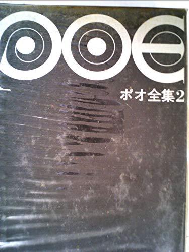 ポオ全集 2 小説〈1841~49年〉の詳細を見る