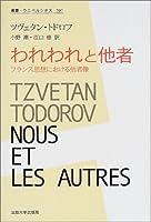 われわれと他者―フランス思想における他者像 (叢書・ウニベルシタス)