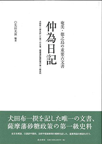 仲為日記―犬田布一揆を記した唯一の文書、薩摩藩砂糖政策の第一級史料―