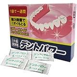 【入れ歯洗浄剤】 デントパワー 10ヶ月用(NEW) (専用ケース無し) - DENT POWER