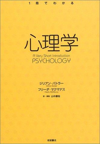 心理学 ― PSYCHOLOGY (〈1冊でわかる〉シリーズ ― Very Short Introductions日本版)の詳細を見る