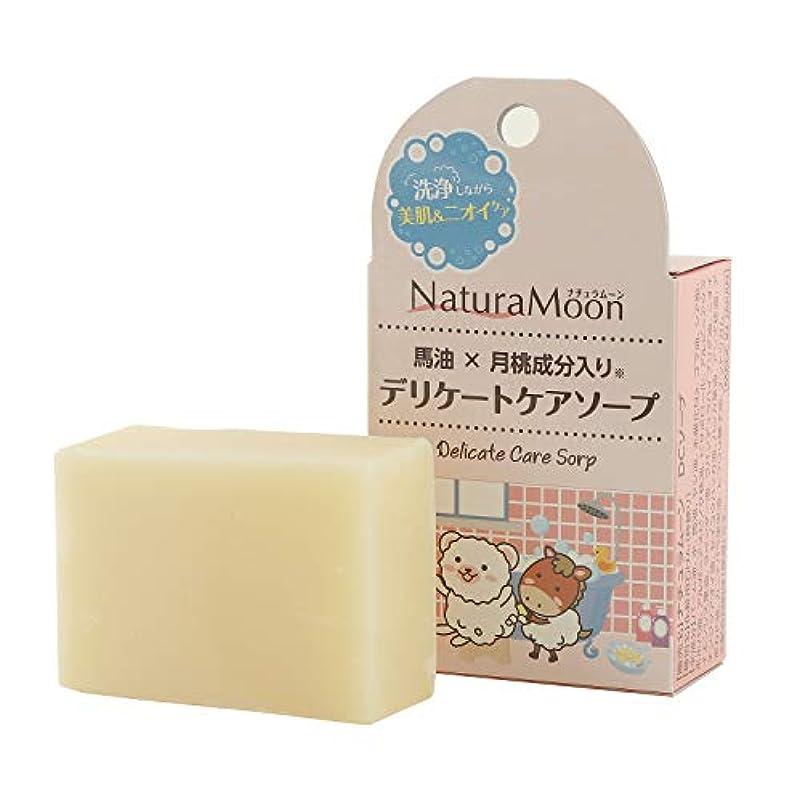 安心洗う信頼性ナチュラムーン (NaturaMoon) デリケートケアソープ(ボディ用石けん)75g