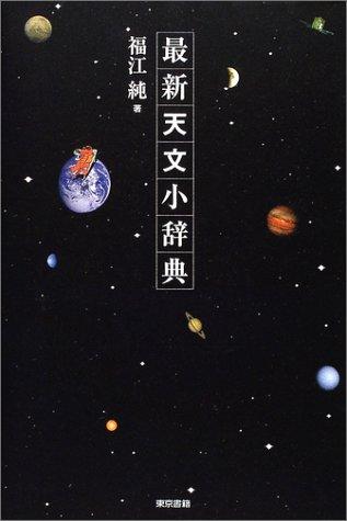 最新天文小辞典