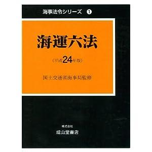 海運六法 平成24年版 (2012) (海事法令シリーズ 1)