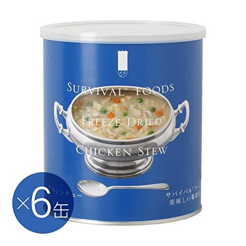 【25年保存/美味しい非常食】サバイバルフーズ[大缶]チキンシチュー(6缶入)