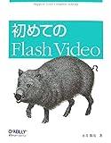 『初めてのFlash Video』の商品写真