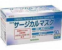 サラヤ サージカルマスク 50095(50マイ) 東京サラヤ