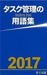タスク管理の用語集: BizArts 2nd