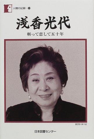 浅香光代―斬って恋して五十年 (人間の記録)